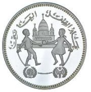 Sudan KM87 5 Pounds 1401/1981