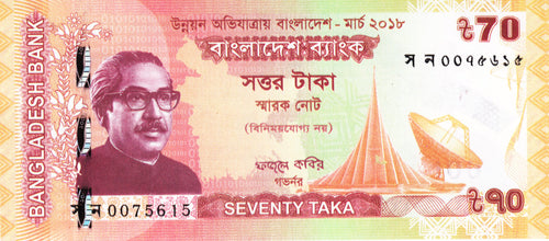 Bangladesh / P-New / 70 Taka / 2018 / COMMEMORATIVE
