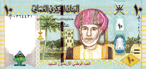 Oman / P-45 / 10 Rials / 2010 / COMMEMORATIVE