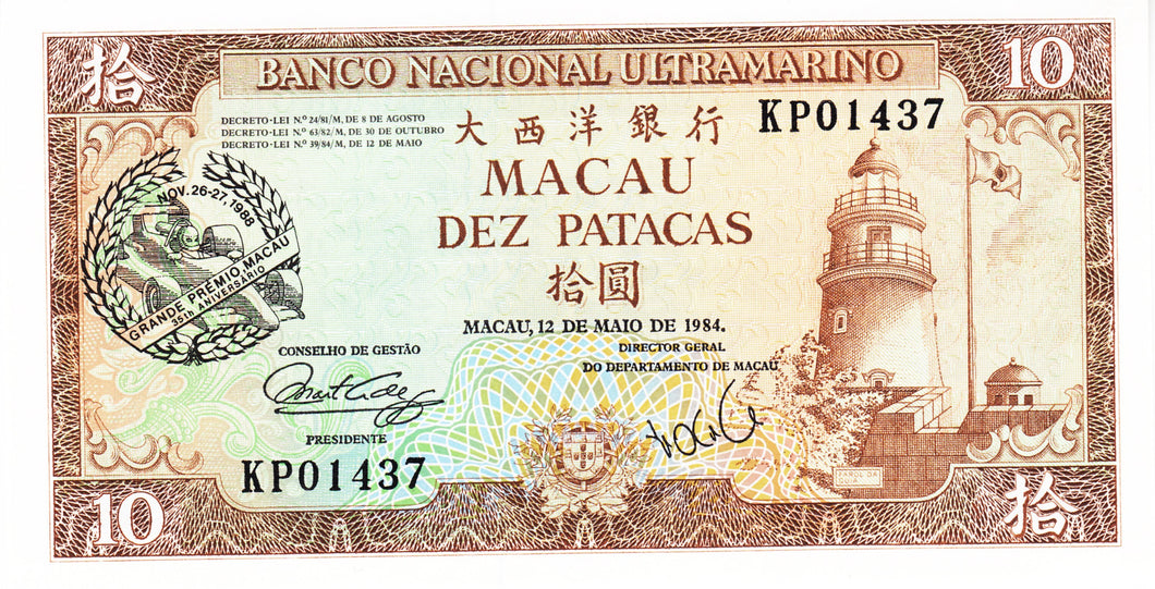 Macao / P-064 / 10 Patacas / 26.-.27.11.1988 / COMMEMORATIVE