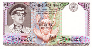 Nepal / P-24a / 10 Rupees / ND (1974)
