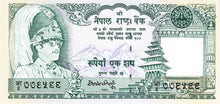 Nepal P-34d 100 Rupees ND (1981-)