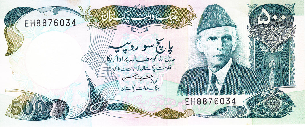 Pakistan / P-42 / 500 Rupees / ND (1986-)