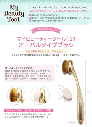 Etude HouseMy Beauty Tool Secret Brush 121Tools - Meow Meow Castle