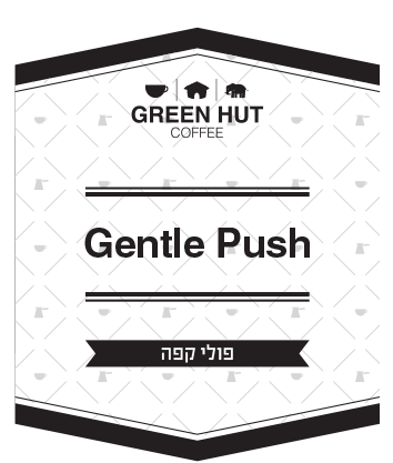 Gentle Push - Green Hut Coffee