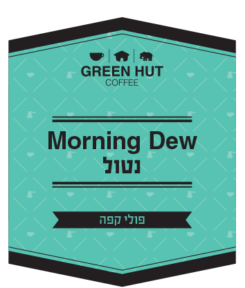 Morning Dew -נטול - Green Hut Coffee