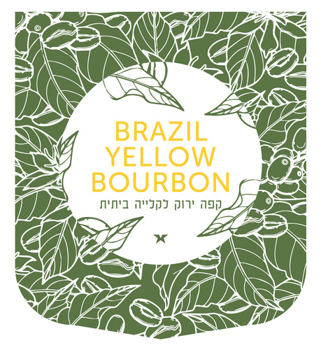 Brazil Yellow Bourbon (קפה ירוק מברזיל) - Green Hut Coffee