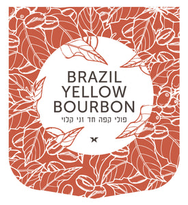 Brazil Yellow Bourbon (קפה מברזיל - ילו בורבון) - Green Hut Coffee