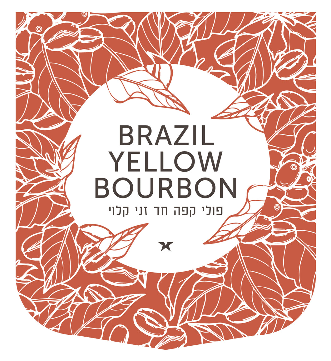 Brazil Yellow Bourbon (ילו בורבון) - Green Hut Coffee