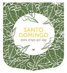 Santo Domingo (פולים ירוקים) - Green Hut Coffee