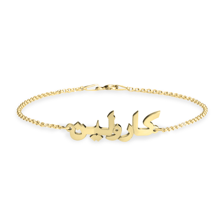 Customizable Name Bracelet in Arabic Script