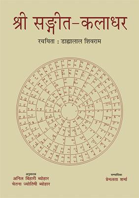 Shri Sangita Kaladhara; by Dahyalala Shivarama; Hindi translation by Bihari Byohara and Chetna Jyotisha Byohara