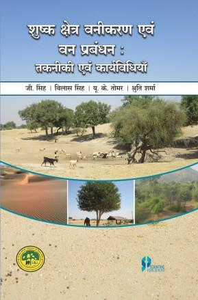 A Manual For Dryland Afforestation And Management (Hindi)