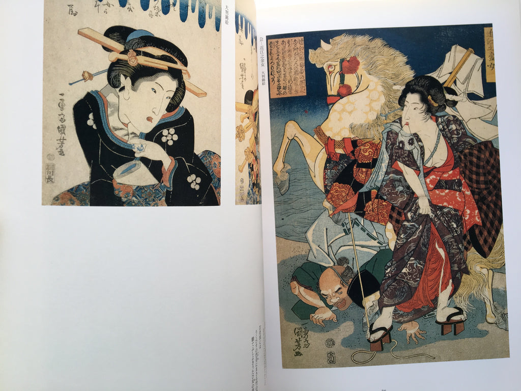 Catalog: 150years After the Death of Kuniyoshi Utagawa
