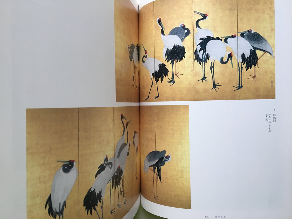 Catalogue from SPECIAL EXHIBITION: MARUYAMA OKYO: SHASEIGA - CHALLENGING A NEW FRONTIER.