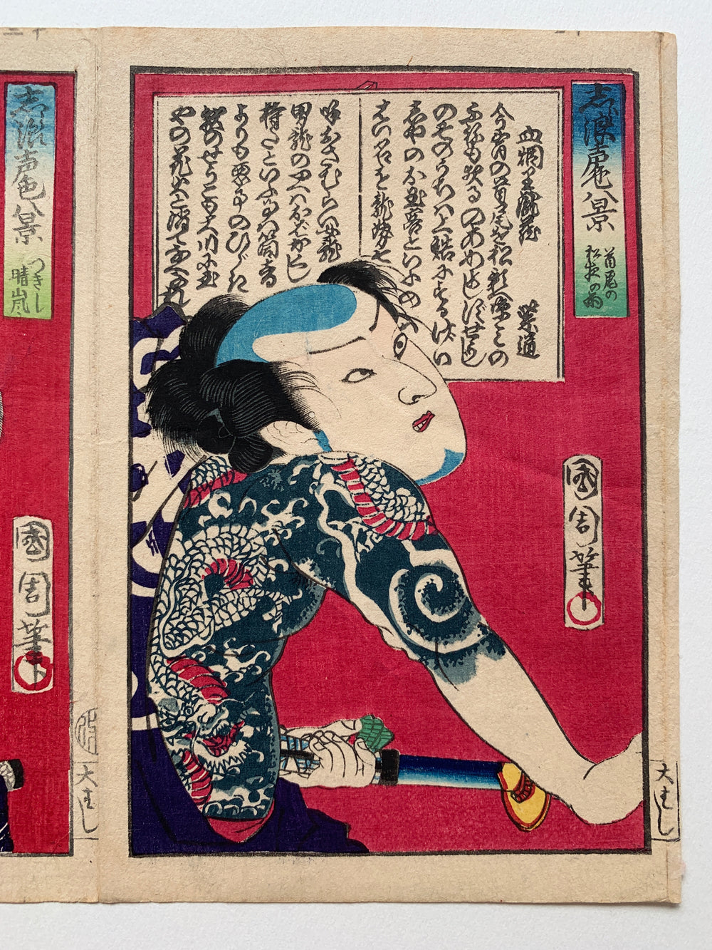 Tsukishi Seiran (left print) / Purple Road (right print), (Kunichika, 1870)