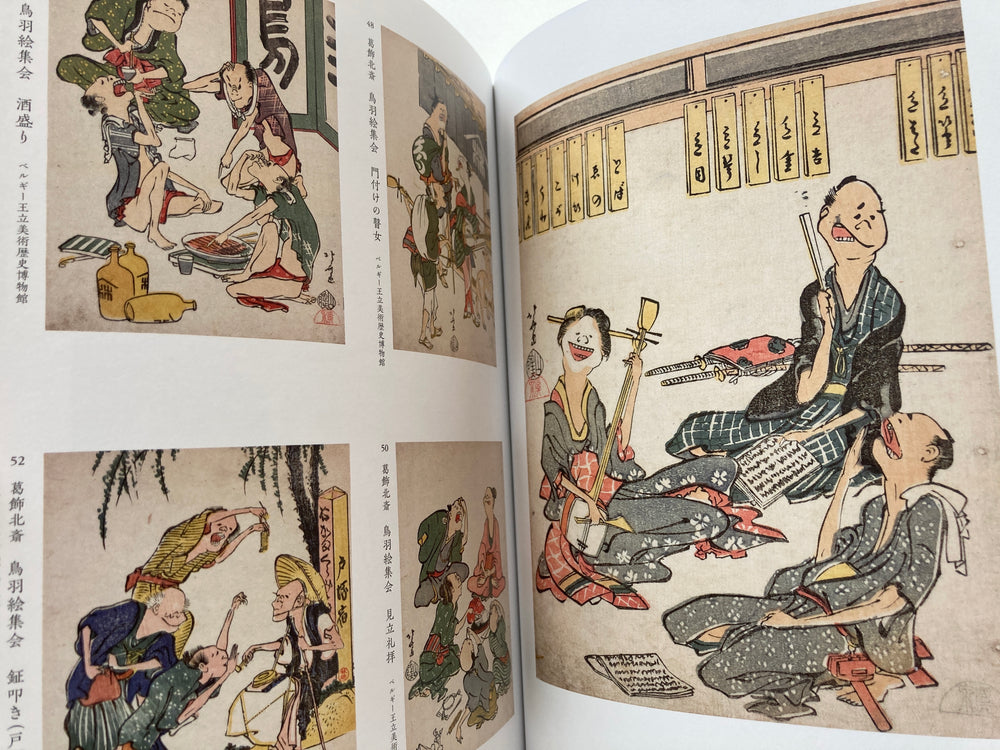 CARICATURES OF THE EDO PERIOD: from Toba-style Paintings to Hokusai, Kuniyoshi, and Kyōsai.