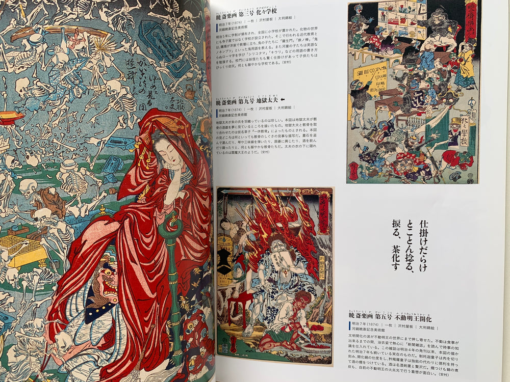The SUN, monthly deluxe: Kawanabe KYOSAI