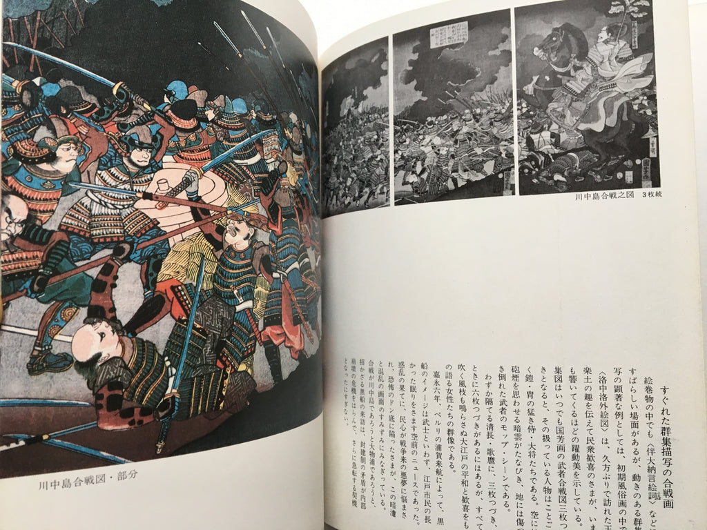 Exhibition: A passionate painter of Ukiyo-e Kuniyoshi