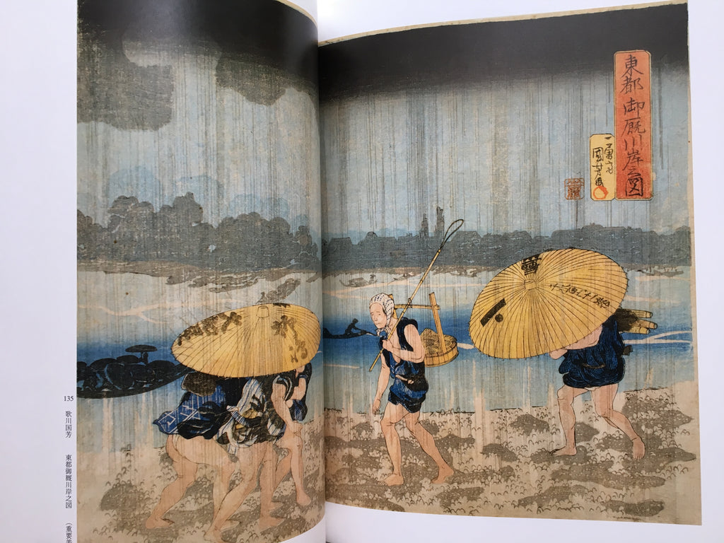 Ukiyo-e Masterpieces of Hiraki Collection