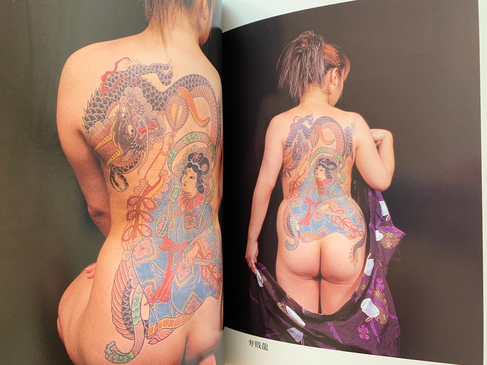JAPAN'S TATTOO ARTS SHUHO'S WORLD