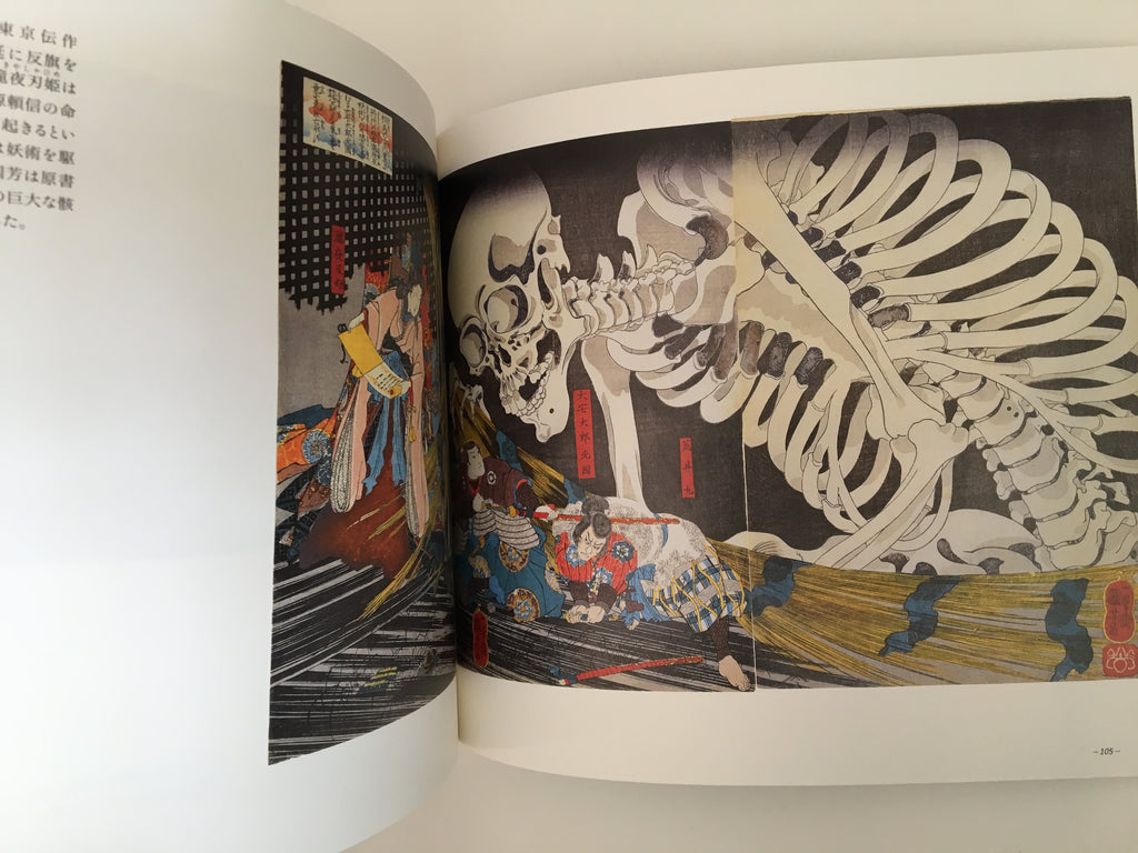 The Edo culture see through the prints of the unique ukiyo-e artist Utagawa Kuniyoshi