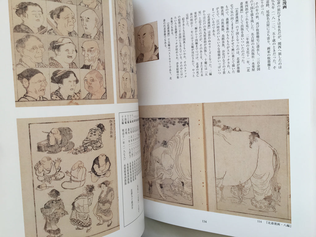 Catalog of Exhibition: SHARAKU / UTAMARO / HOKUSAI / HIROSHIGE