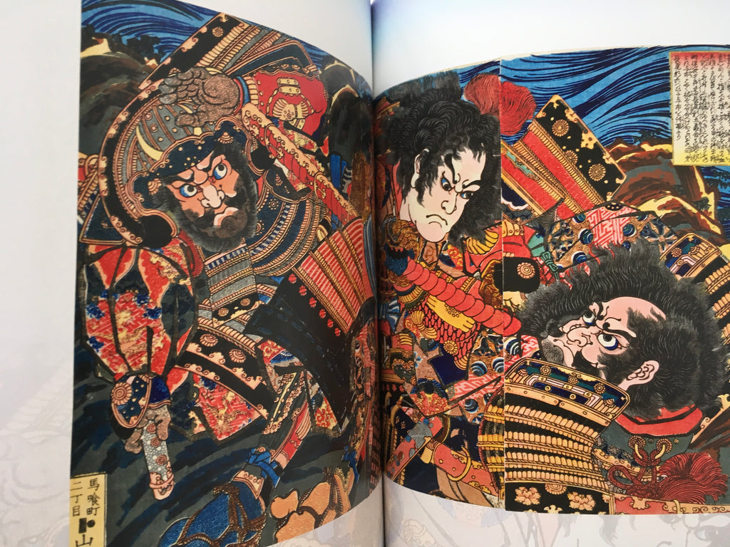 Utagawa Kuniyoshi: Fantastic Visions The World of Kuniyoshi, Dramatist of Edo