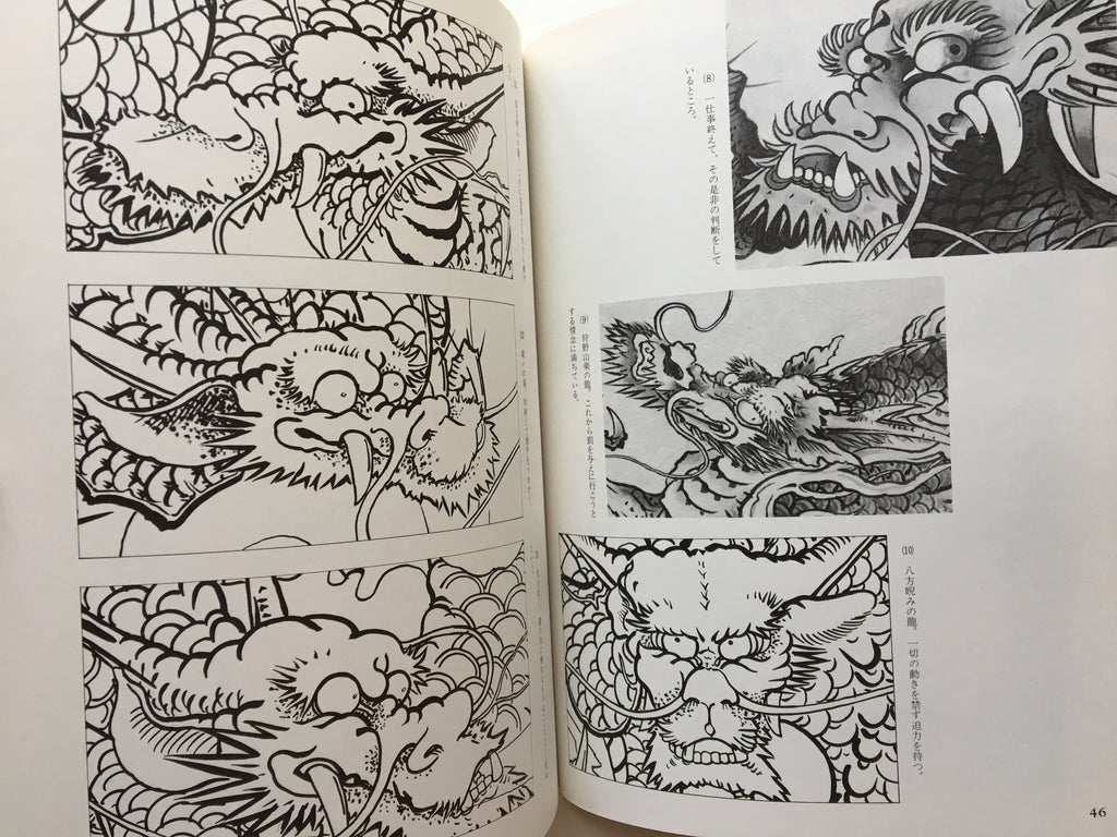 How to Draw Dragons by Tansai Terano