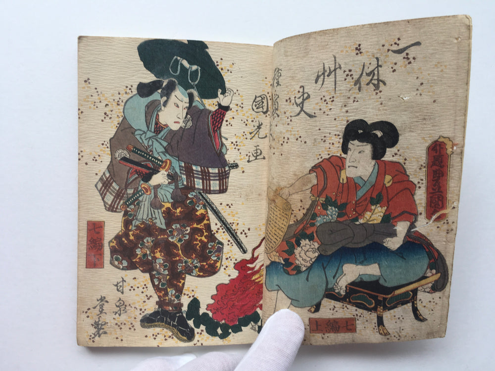 Edo period novels and prints [Kana Anti-Iko Ikushi Zoshi (Seven Pieces) Upper and Lower Kato Otou] Yanashita-tei Member Kunimitsu Painting Ukiyo-e Classics