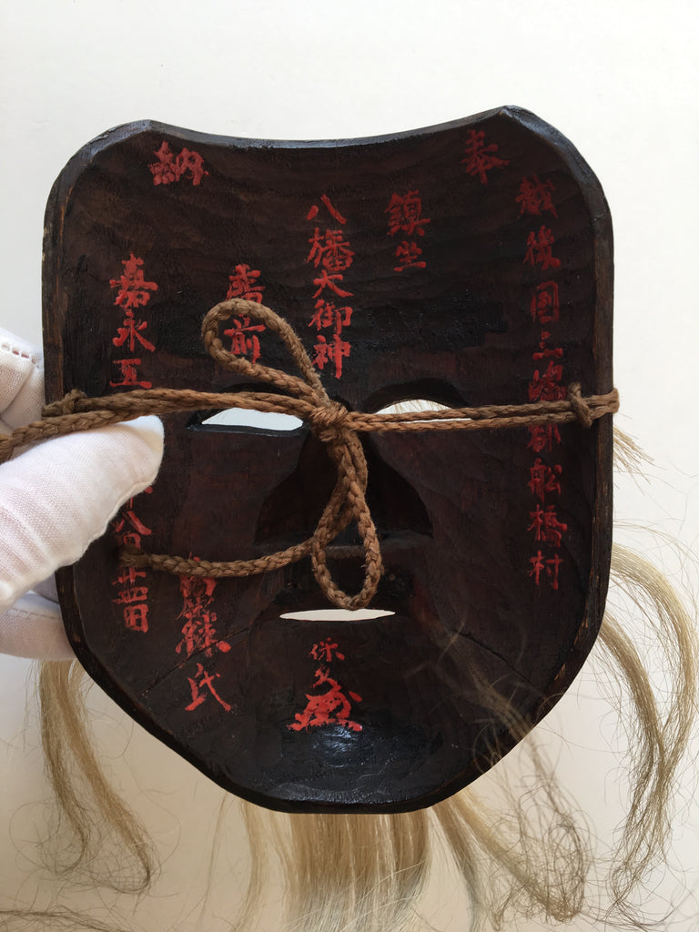 Okina/ Kokushiki-jo with inscriptions Kaō