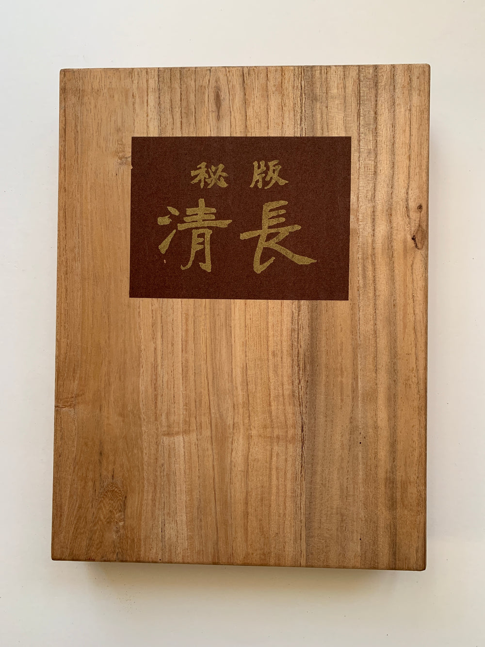 Kiyonaga's Unexhibited Masterpieces (Wooden version)