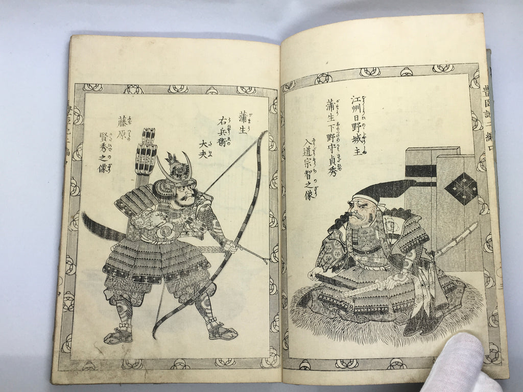 The Story of Meritorious Works of Toyotomi Ehon III (Kuniyoshi, 1859)
