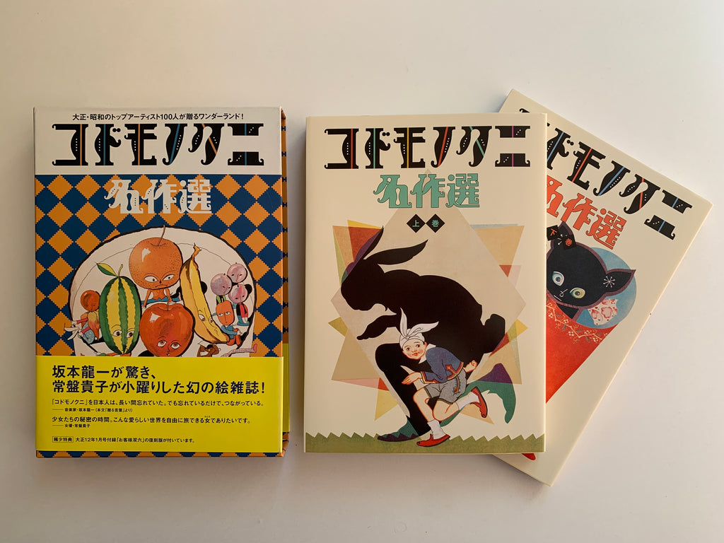 Masterpiece Selection of Kodomo no Kuni (Children's Country). (2 volumes)