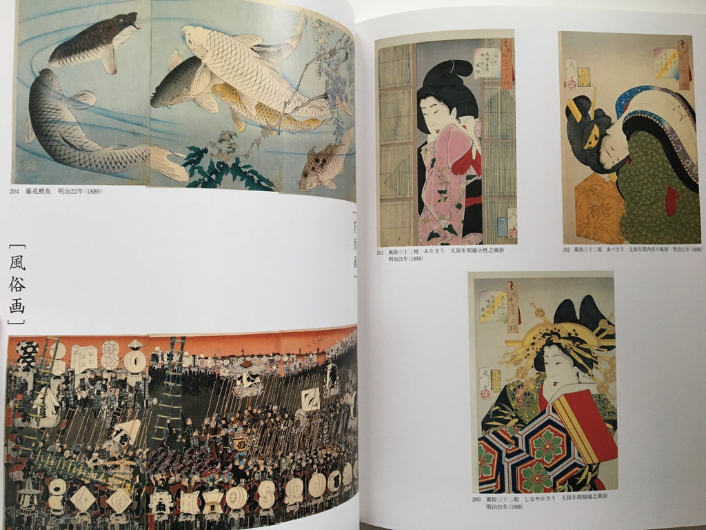 The Final Great Artist of Ukiyo-e. EXHIBITION TSUKIOKA YOSHITOSHI.