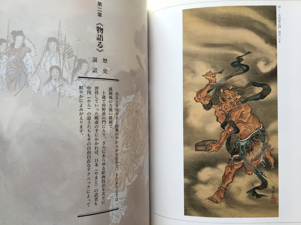 The Genius from the end of Edo-Meiji era / KYŌSAI