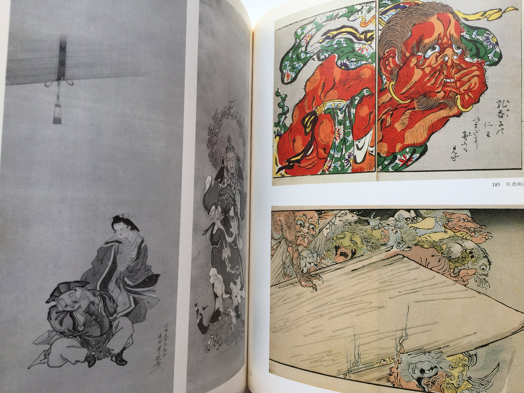 KAWANABE KYŌSAI in Honor of 100th Anniversary of His Death