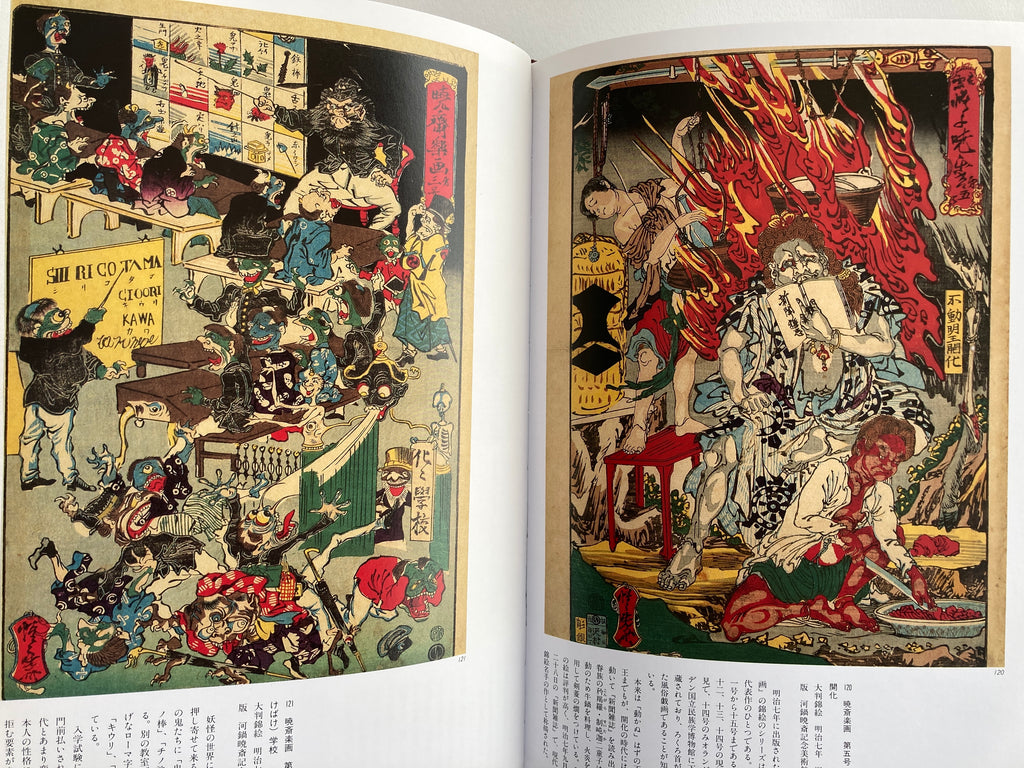 ON KYOSAI'S CARICATURE
