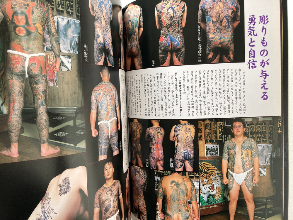 Traditional Japanese Tattoo Vol.2