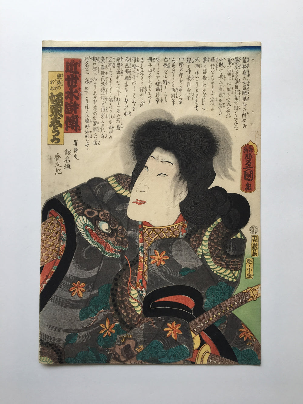 Modern Version of Outlaws of the Marsh / Omatsu the Demon interpreted by Shuika Bandou (Utagawa Kunisada (Toyokuni III), 1862)