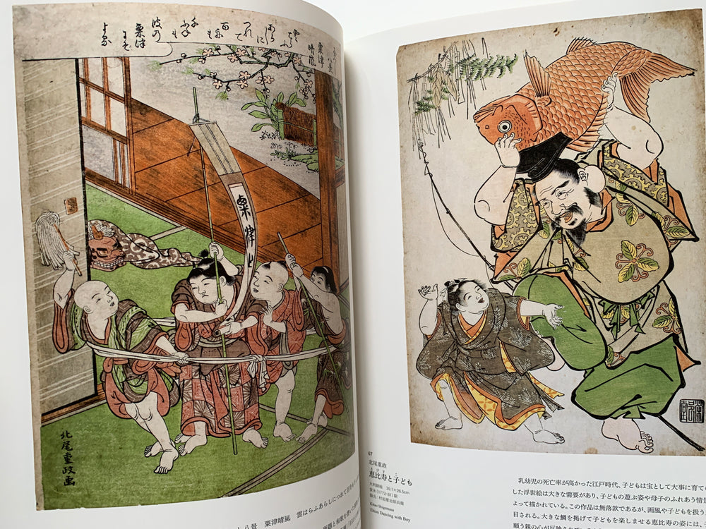 Ukiyo-e Masterpieces from the Philadelphia Museum of Art. Featuring Harunobu, Sharaku, and More!