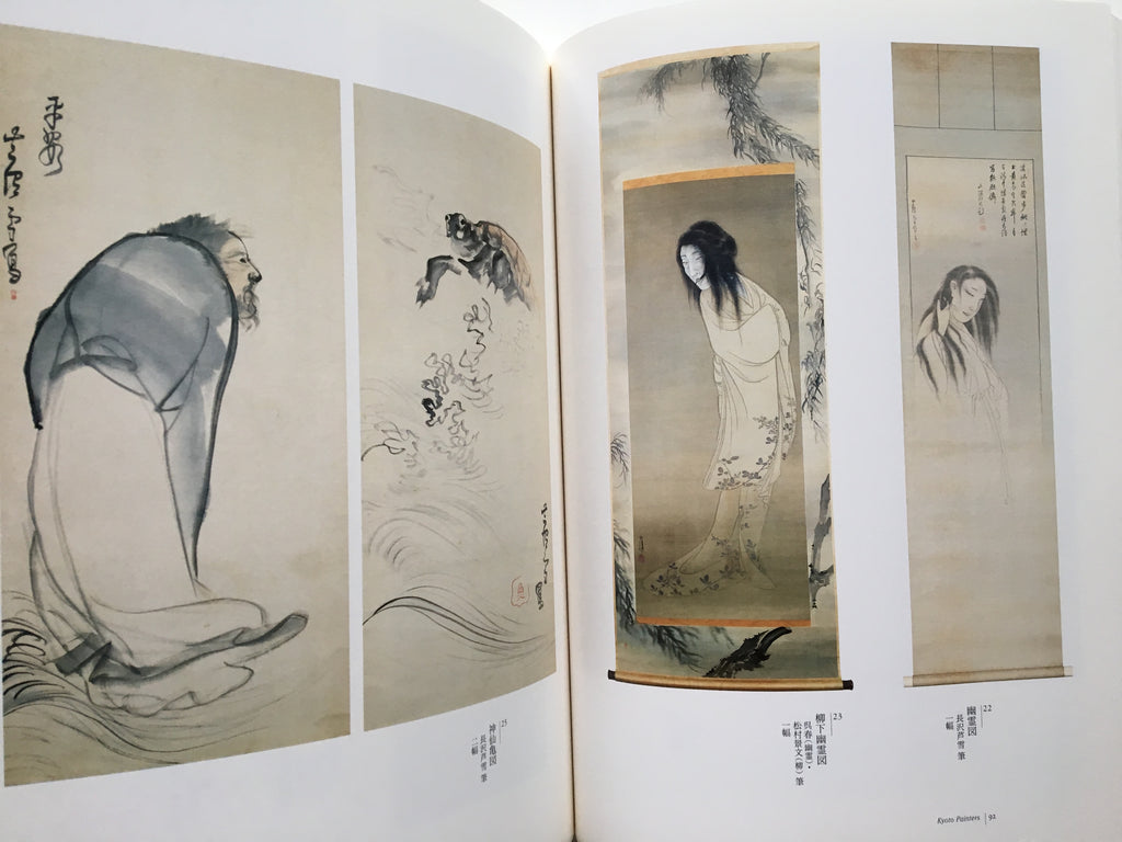 The Price Collection JAKUCHŪ and The Age of Imagination