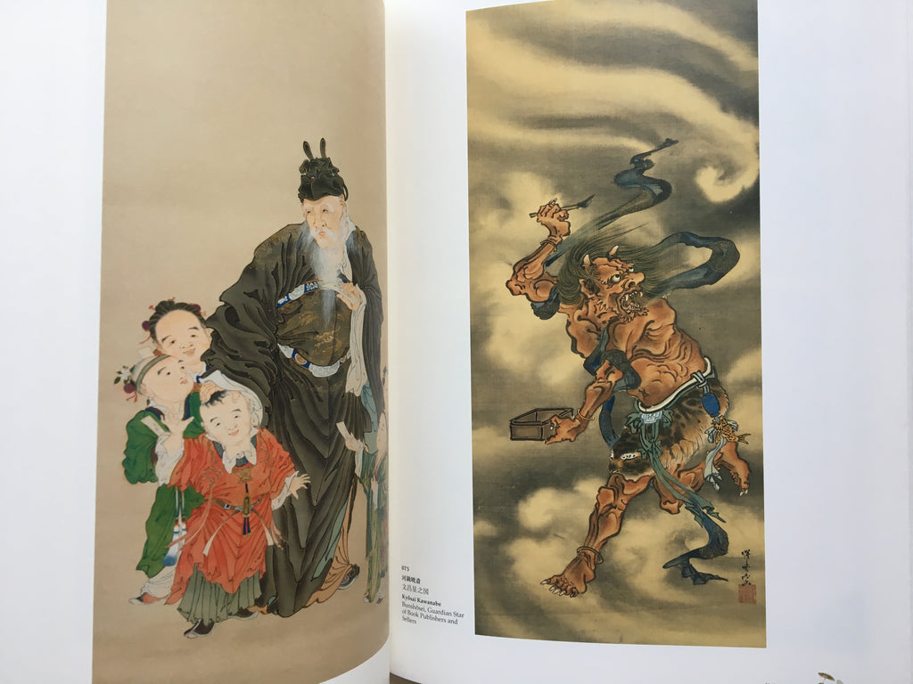 KYŌSAI Master painter and his student Josiah Conder
