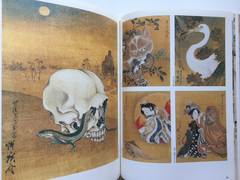Bridge to Modernity: Kyōsai's Adventures in Painting: Commemorating the 120th Memorial of Kawanabe Kyōsai