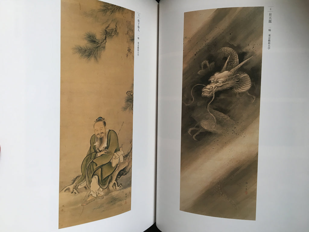 Kanō Hōgai - The Track to Avalokitesvara as a Merciful Mother
