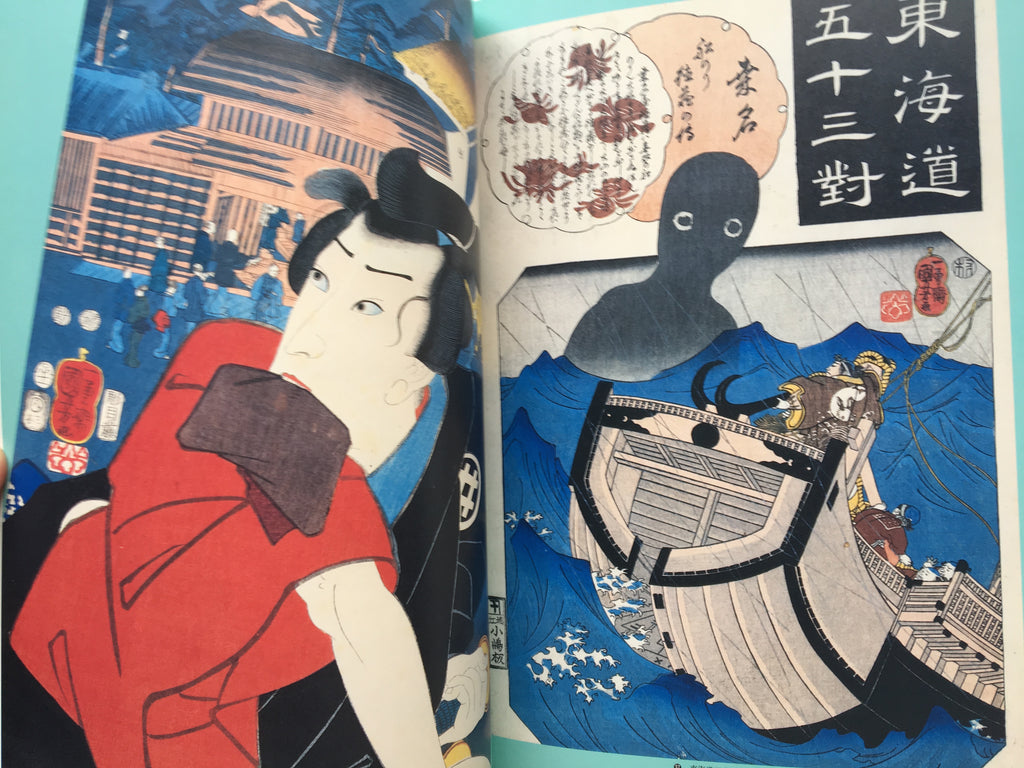 """Kuniyoshi"" Exhibition Catalogue."