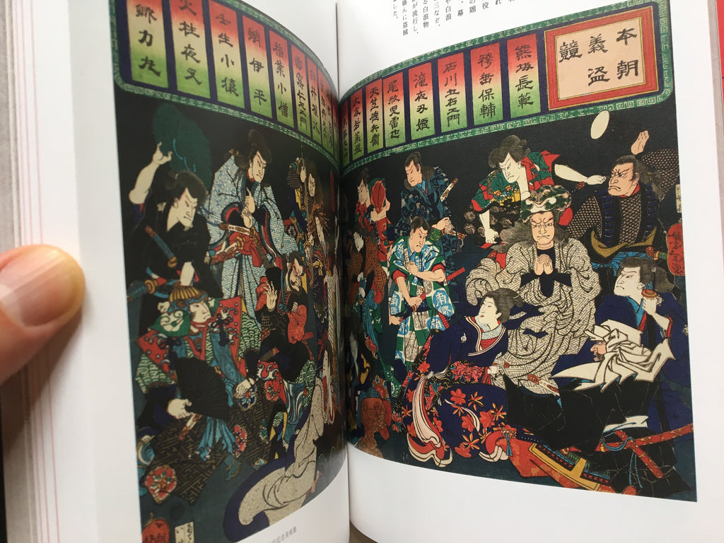 Villains in Ukiyo-e Part II