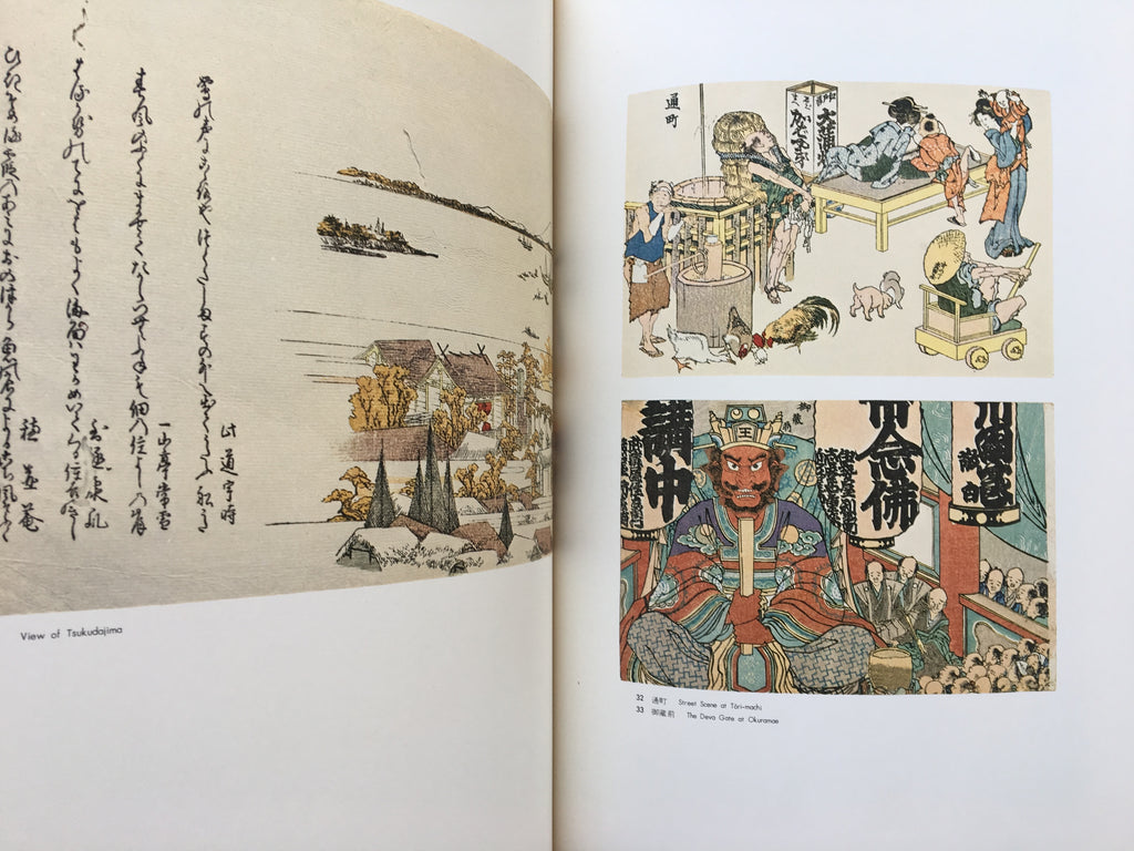 HOKUSAI - Complete Collection Ukiyo-e Print 5 Shueisha Edition