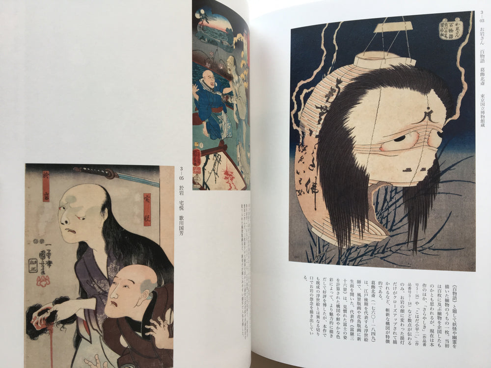 URAMESHIYA… ART OF THE GHOST - Featuring Zenshōan's Sanyūtei Enchō Collection of Ghost Paintings