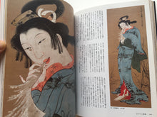 Figure Paintings from the Edo Period - The Beauty, Power, and Eccentricity of Human Figures